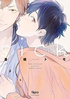 [倉橋トモ]のsick (バンブーコミックス Qpaコレクション)