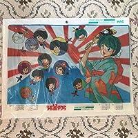 1989年うる星やつら フリーホールドカレンダー