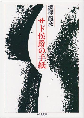 サド侯爵の手紙 (ちくま文庫)