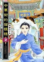 中華街的猫模様 2 (ねこぱんちコミックス)