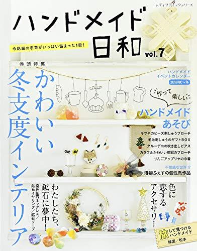 ハンドメイド日和 vol.7
