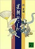米朝ばなし 上方落語地図 (講談社文庫)