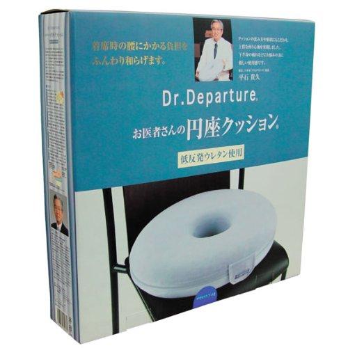 アルファックス『お医者さんの円座クッション』