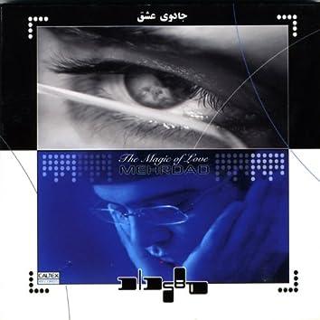Jadooye Eshgh - Persian Music