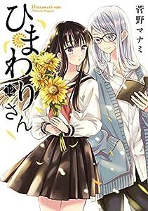 ひまわりさん12 (MFコミックス アライブシリーズ)