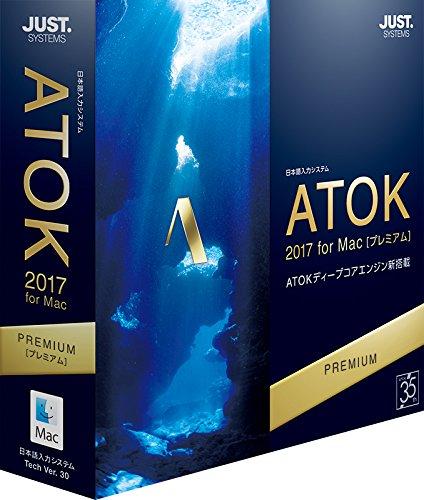 ATOK 2017 for Mac [プレミアム] 通常版