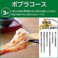 うまいもの ギフト 北海道美食彩紀行 ポプラ 内祝い お祝い お返し 快気祝い