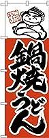 のぼり旗 鍋焼うどん No.H-103(三巻縫製 補強済み)