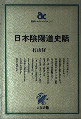 日本陰陽道史話 (朝日カルチャーブックス)