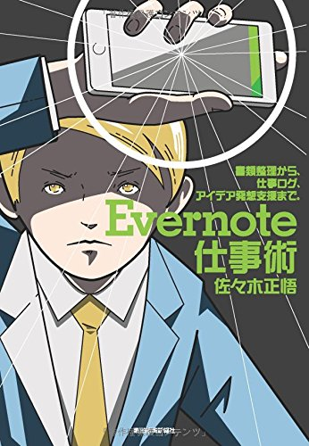 Evernote仕事術の詳細を見る