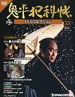 鬼平犯科帳DVDコレクション 55号 (墨斗の孫八、はさみ撃ち) [分冊百科] (DVD付)