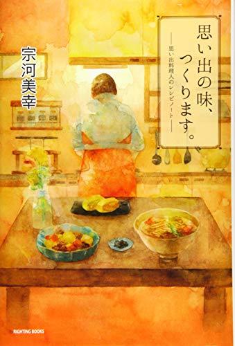 思い出の味、つくります。—思い出料理人のレシピノート