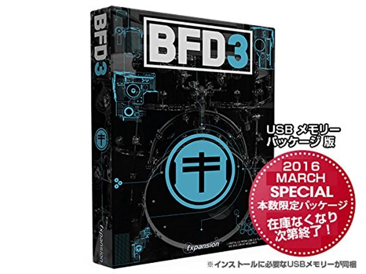 うんざりために倫理FXpansion BFD3 March 2016 Special w/ USB 2.0 Flash Drive USB版 ドラム音源 (FXパンション) 国内正規品