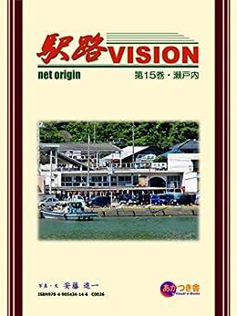 [安藤 進一]の駅路VISION 第15巻・瀬戸内 2011初版