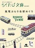 嵐電ぶらり各駅めぐり (らくたび文庫 No. 9)