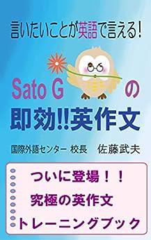 [佐藤武夫]の言いたいことが英語で言える! - Sato Gの即効!!英作文: 究極の英作文トレーニングブック