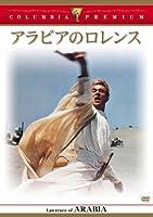 アラビアのロレンス 完全版 [DVD]