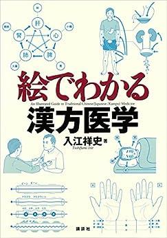 絵でわかる漢方医学 (KS絵でわかるシリーズ)