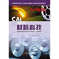 Junior science hot spots: Materials Technology(Chinese Edition)