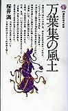 万葉集の風土 (1977年) (講談社現代新書)