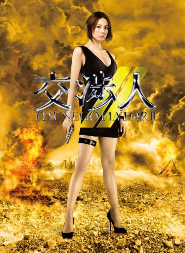 交渉人 ~THE NEGOTIATOR~2 DVD-BOX