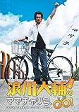浪川大輔のママチャリ号、GO![DVD]