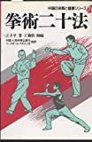 拳術二十法 (中国の体育と健康シリーズ)