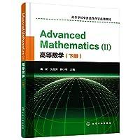 高等数学(下册)Advanced Mathematics (Ⅱ) :英文(潘斌)