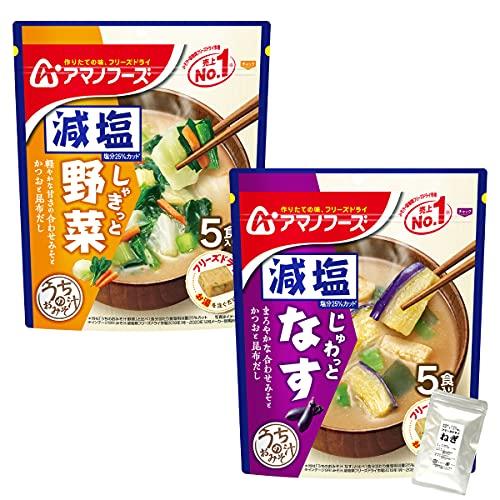 アマノフーズ フリーズドライ 減塩 味噌汁 ( なす 野菜 ) 2種類 30食 うちの おみそ汁 小袋ねぎ1袋 セット