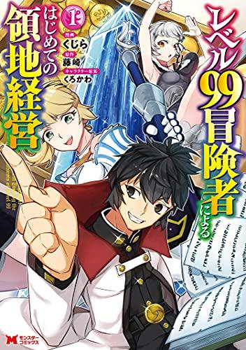 レベル99冒険者によるはじめての領地経営(コミック) : 1 (モンスターコミックス)