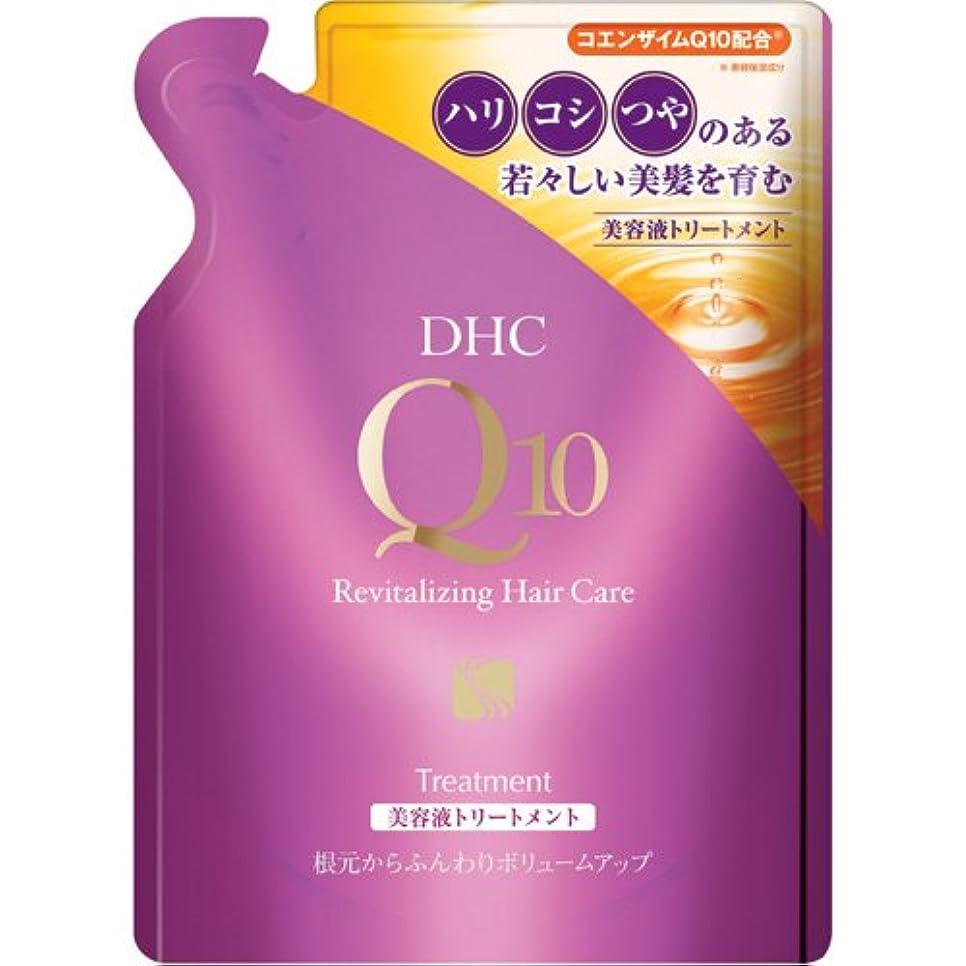 快い減衰社会主義者DHC Q10美容液 トリートメント 詰め替え用 (SS) 240ml