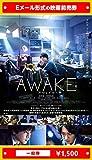 『AWAKE』2020年12月25日(金)公開、映画前売券(一般券)(ムビチケEメール送付タイプ)