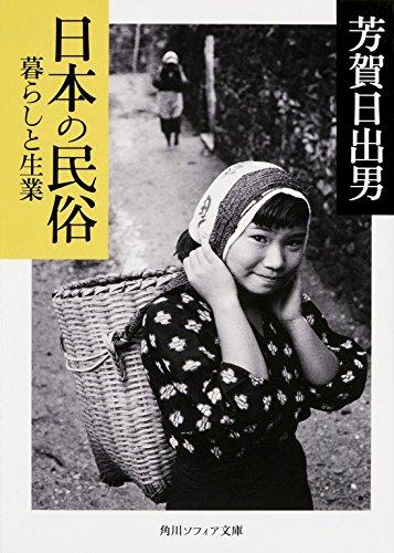 日本の民俗 暮らしと生業 (角川ソフィア文庫)の詳細を見る