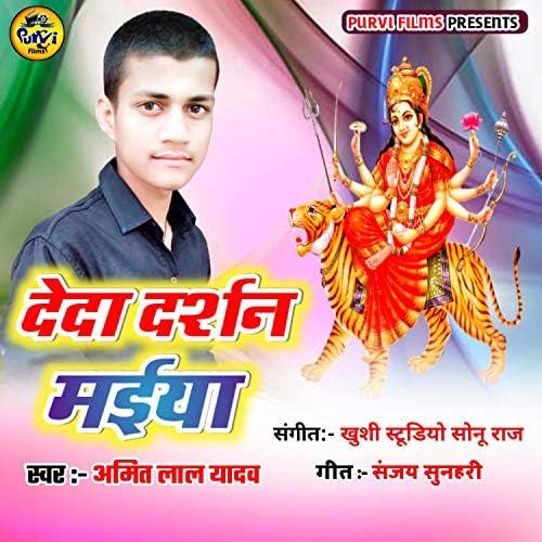 Amit lal Yadav