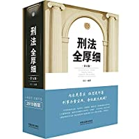 Full-thickness criminal law fine (fifth edition)(Chinese Edition)