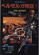 青の騎士(ブルーナイト)ベルゼルガ物語〈1〉 (ソノラマ文庫 307)