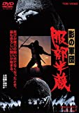 影の軍団 服部半蔵[DVD]