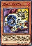 遊戯王 DP23-JP030 ジェット シンクロン (日本語版 ノーマル) デュエリストパック -レジェンドデュエリスト編6-