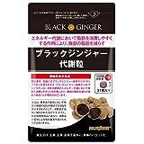 ブラックジンジャー 代謝粒 (おなかの脂肪 内蔵脂肪 皮下脂肪 を減らす 黒しょうが サプリメント/DMJえがお生活)黒生姜 サプリ ダイエット(機能性表示食品) 日本製 31日分