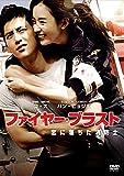 ファイヤー・ブラスト 恋に落ちた消防士 [DVD]