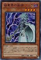 【遊戯王】 暗黒界の術師 スノウ (スーパー) [SD21-JP002]