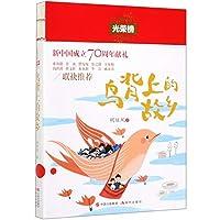 儿童文学光荣榜:鸟背上的故乡