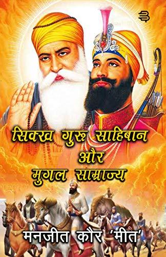 Sikh Guru Saahibaan Aur Mugal Saamraajy (Hindi Edition)