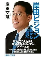 岸田ビジョン 分断から協調へ (講談社+α新書)