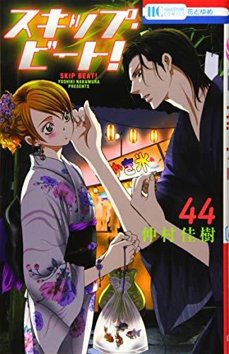 スキップ・ビート! 44 (花とゆめCOMICS)