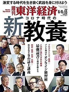 週刊東洋経済 2020年8/8-8/15合併号 [雑誌](コロナ時代の新教養)