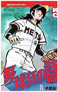 野球狂の詩(8) (マガジンKC)