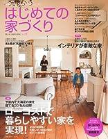はじめての家づくり No.21 (別冊プラスワンリビング)