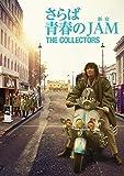 THE COLLECTORS~さらば青春の新宿JAM~[DVD]