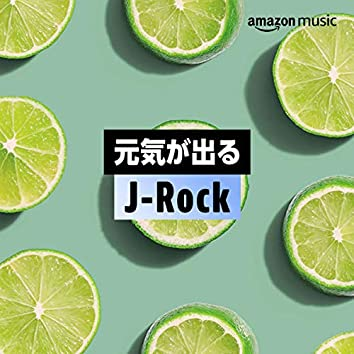 元気が出るJ-Rock